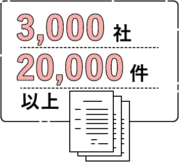 3,000社20,000件以上