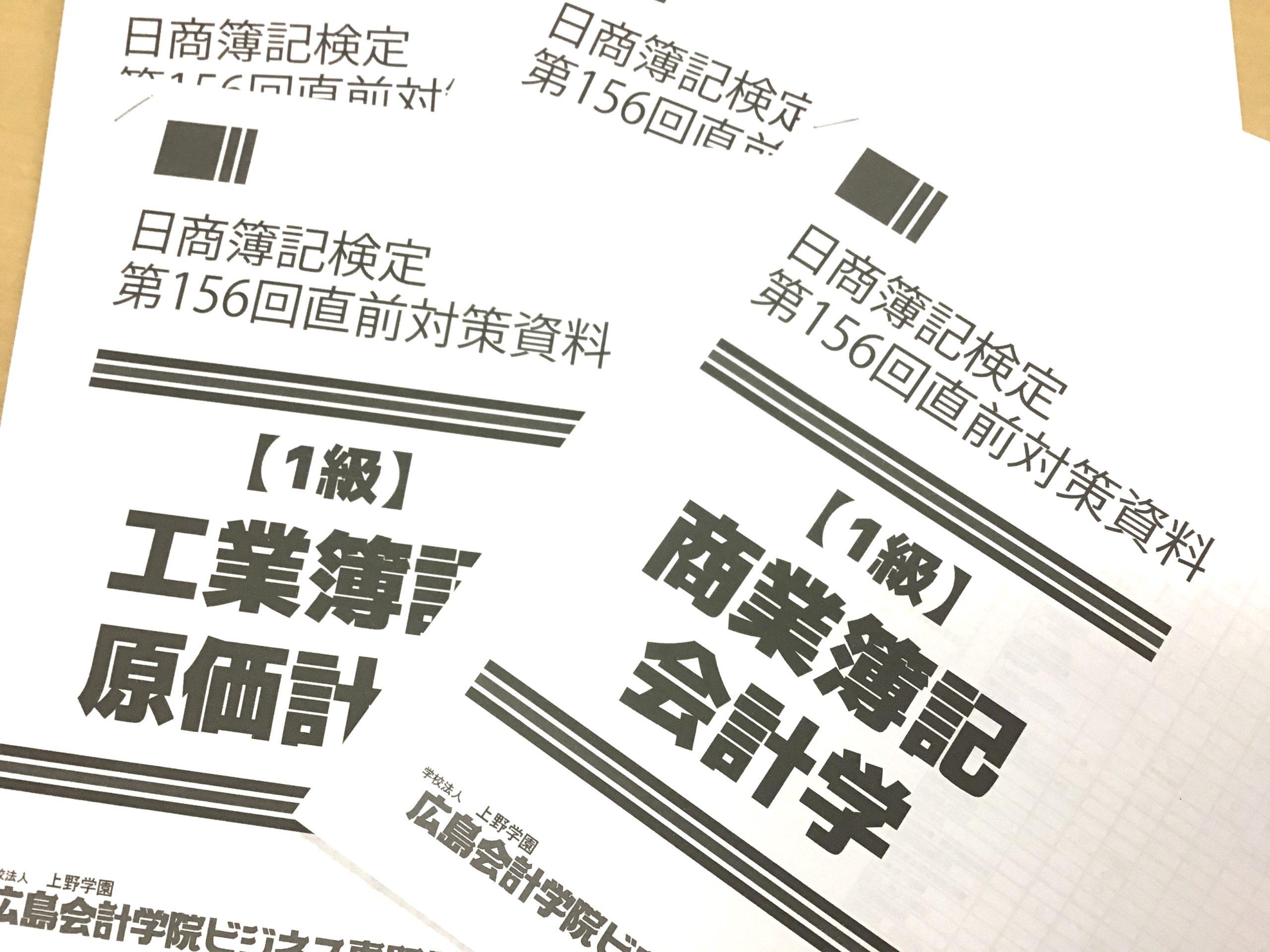 商 検定 日 簿記